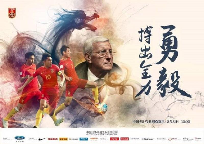 国足发迎战乌兹别克斯坦海报:勇毅 搏出全力