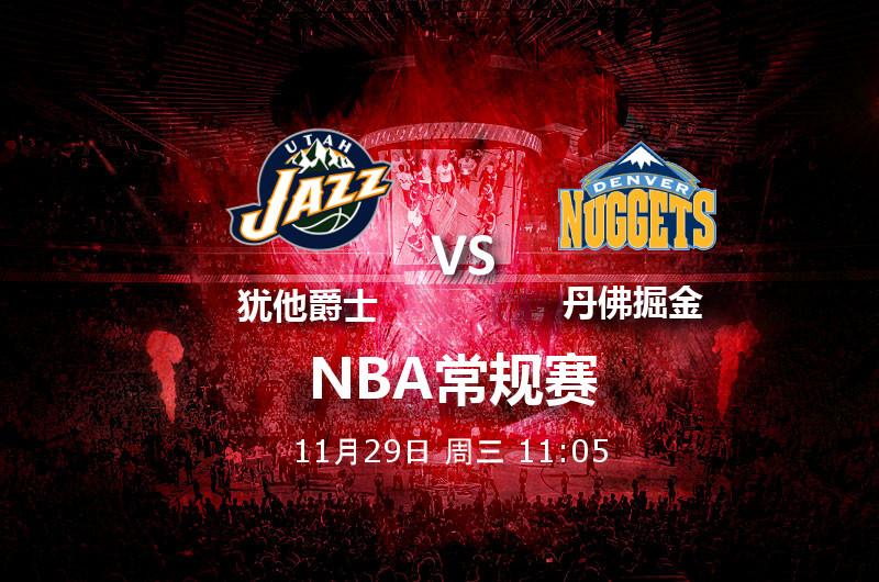 11月29日11:05 NBA 犹他爵士 VS 丹佛掘金