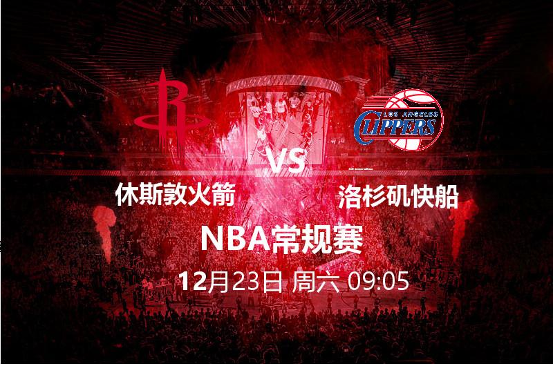 12月23日09:05 NBA 休斯敦火箭 VS 洛杉矶快船