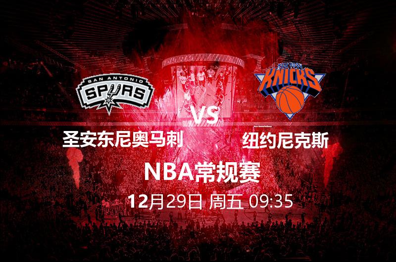 12月29日09:35 NBA 圣安东尼奥马刺 VS 纽约尼克斯