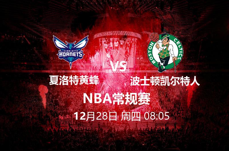 12月28日08:05 NBA 夏洛特黄蜂 VS 波士顿凯尔特人