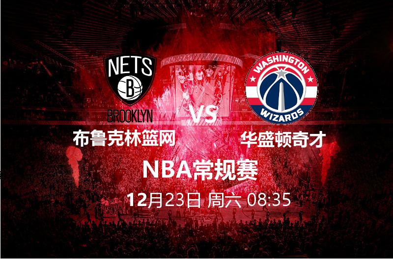 12月23日08:35 NBA 布鲁克林篮网 VS 华盛顿奇才