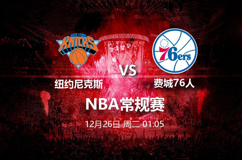 12月26日01:05 NBA 纽约尼克斯 VS 费城76人