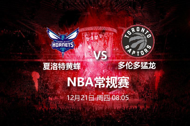 12月21日08:05 NBA 夏洛特黄蜂 VS 多伦多猛龙