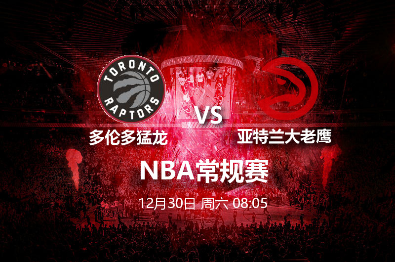 12月30日08:35 NBA 多伦多猛龙 VS 亚特兰大老鹰