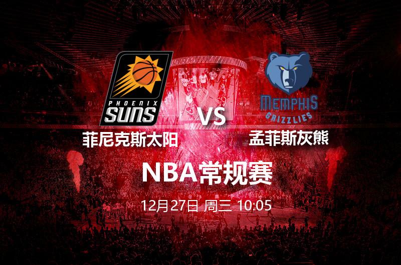 12月27日10:05 NBA 菲尼克斯太阳 VS 孟菲斯灰熊