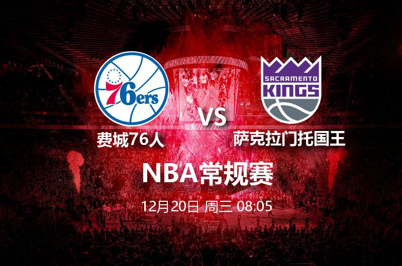 12月20日08:05 NBA 费城76人 VS 萨克拉门托国王