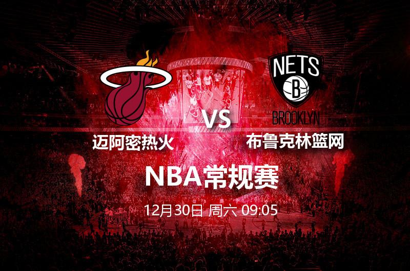 12月30日09:05 NBA 迈阿密热火 VS 布鲁克林篮网