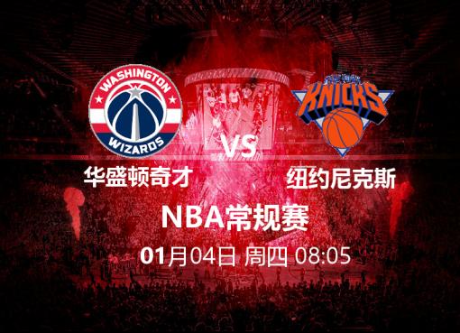 1月4日08:05 NBA 华盛顿奇才VS 纽约尼克斯