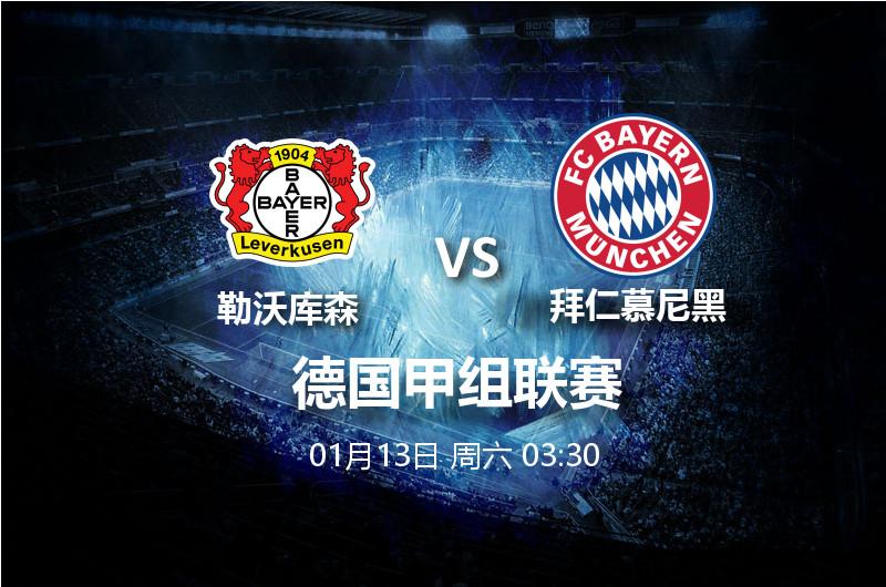 1月13日03:30德甲 勒沃库森 VS 拜仁慕尼黑