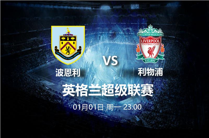 1月1日23:00 英超 波恩利 VS 利物浦