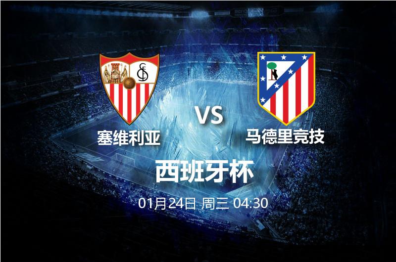 1月24日04:30 西班牙杯 塞维利亚 VS 马德里竞技