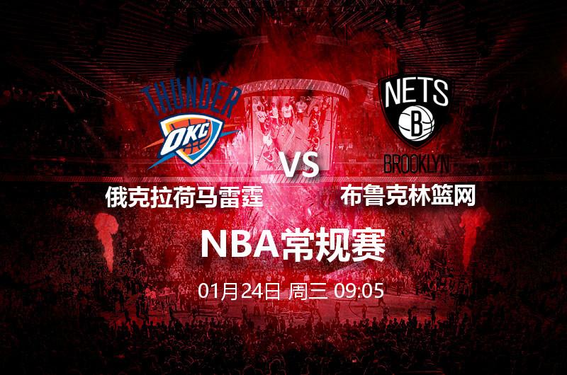 1月24日09:05 NBA 俄克拉荷马雷霆 VS 布鲁克林篮网