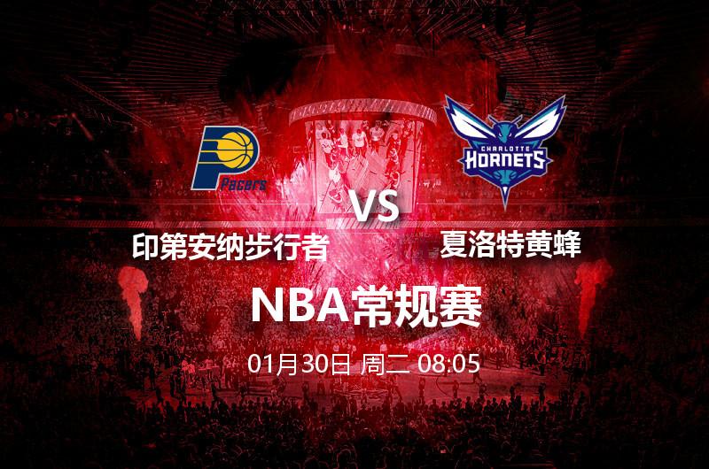 1月30日08:05 NBA 印第安纳步行者 VS 夏洛特黄蜂
