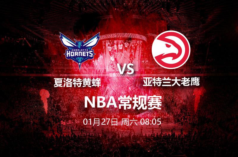 1月27日08:05 NBA 夏洛特黄蜂 VS 亚特兰大老鹰