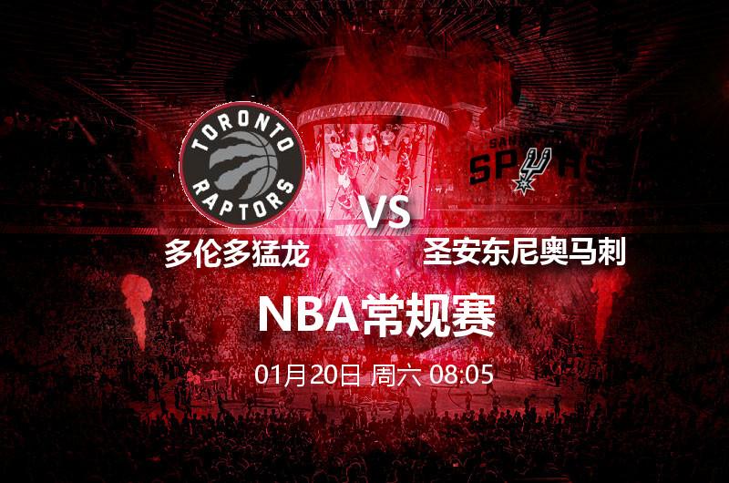 1月20日08:05 NBA 多伦多猛龙 VS 圣安东尼奥马刺