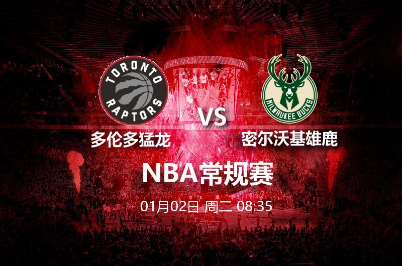 1月2日08:35 NBA 多伦多猛龙 VS 密尔沃基雄鹿