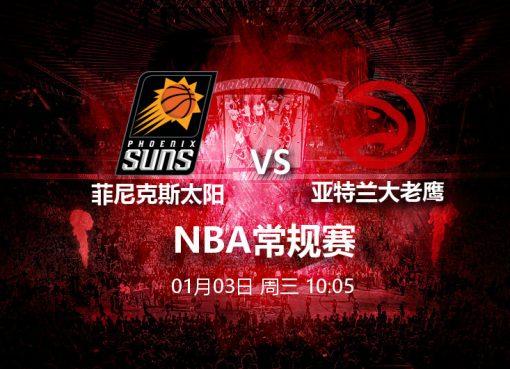 1月3日10:05 NBA 菲尼克斯太阳 VS 亚特兰大老鹰