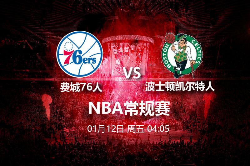 1月12日04:05 NBA 费城76人 VS 波士顿凯尔特人