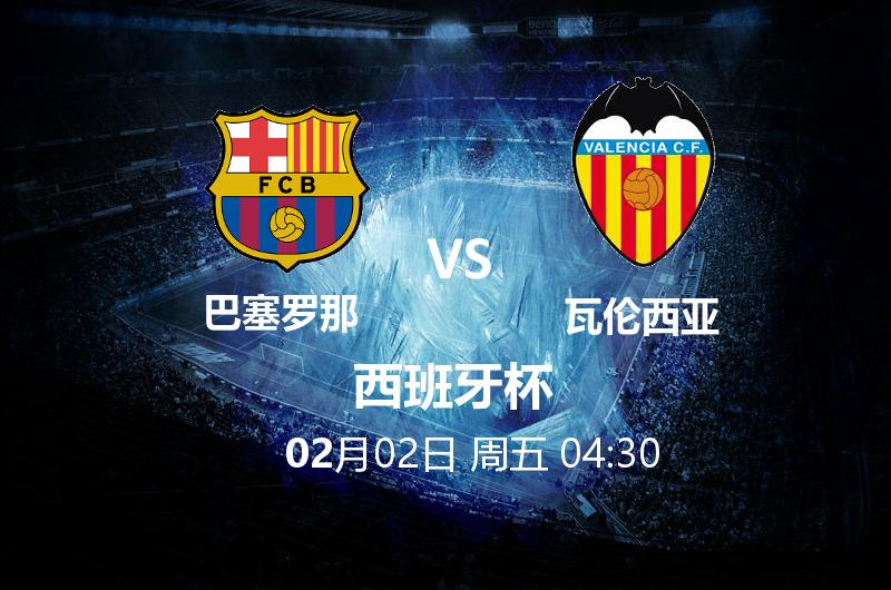 2月2日04:30 西班牙杯 巴塞罗那 VS 瓦伦西亚