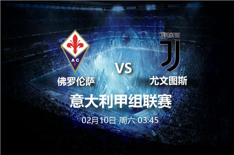 2月10日03:45意甲 佛罗伦萨 VS 尤文图斯