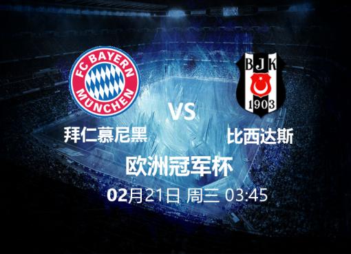 2月21日03:45 欧冠 拜仁慕尼黑 VS 比西达斯