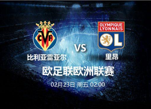 2月23日02:00 欧洲联赛 比利亚雷亚尔 VS 里昂