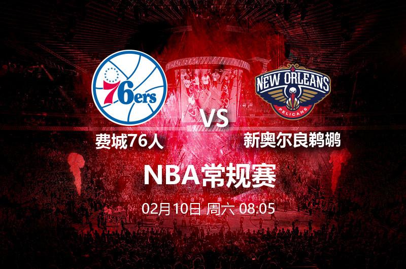 2月10日08:05 NBA 费城76人 VS 新奥尔良鹈鹕