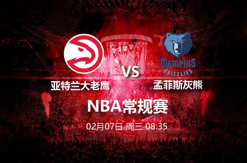 2月7日08:35 NBA 亚特兰大老鹰 VS 孟菲斯灰熊
