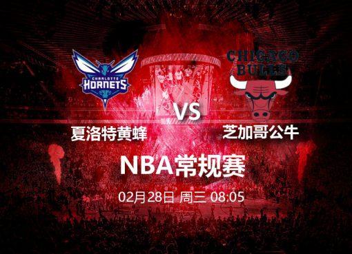 2月28日08:05 NBA 夏洛特黄蜂 VS 芝加哥公牛