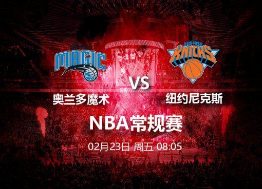 2月23日08:05 NBA 奥兰多魔术 VS 纽约尼克斯