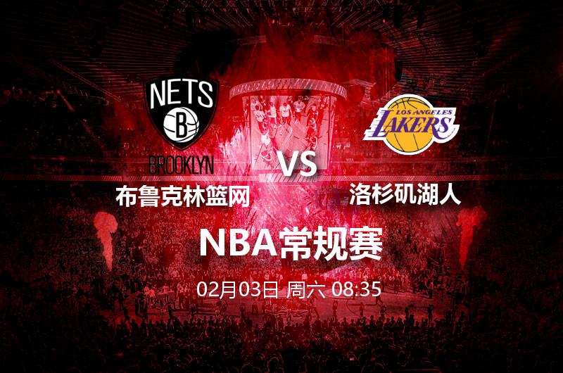 2月3日08:35 NBA 布鲁克林篮网 VS 洛杉矶湖人