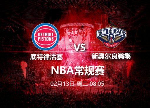 2月13日08:05 NBA 底特律活塞 VS 新奥尔良鹈鹕
