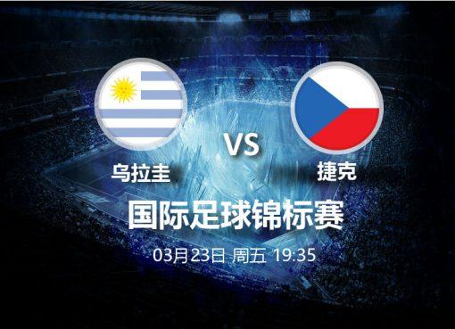 3月23日19:35 中国杯 乌拉圭 VS 捷克