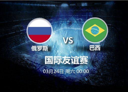 3月24日00:00 国际友谊赛 俄罗斯 VS 巴西