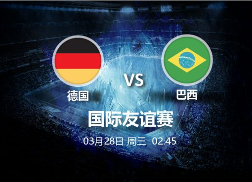 3月28日02:45国际友谊赛 德国 VS 巴西