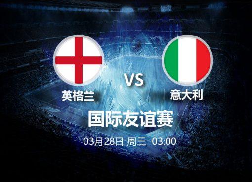 3月28日03:00国际友谊赛 英格兰 VS 意大利