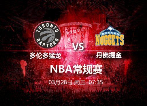 3月28日07:35 NBA 多伦多猛龙 VS 丹佛掘金