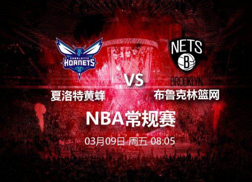 3月9日08:05 NBA 夏洛特黄蜂 VS 布鲁克林篮网
