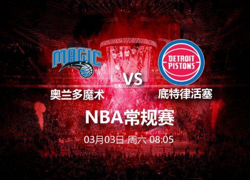 3月3日08:05 NBA 奥兰多魔术 VS 底特律活塞