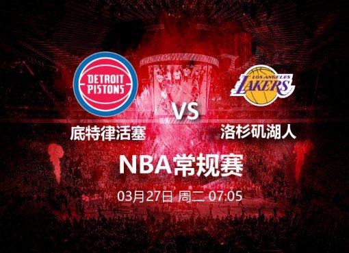 3月27日07:05 NBA 底特律活塞 VS 洛杉矶湖人