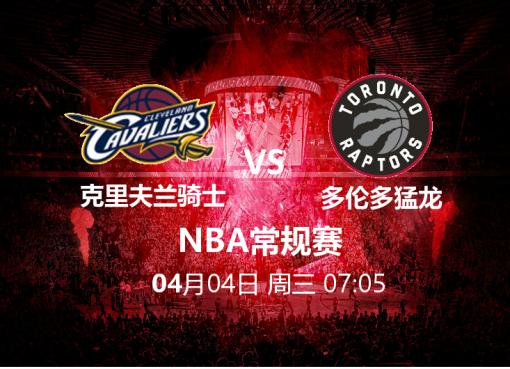 4月4日07:05 NBA 克里夫兰骑士 VS 多伦多猛龙