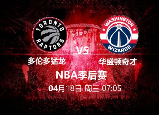 4月18日07:05 NBA 多伦多猛龙 VS 华盛顿奇才