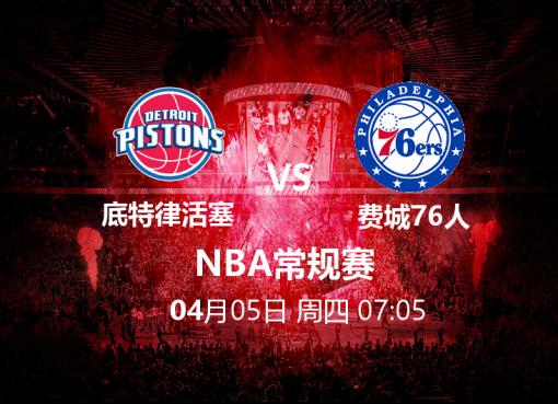 4月5日07:05 NBA 底特律活塞 VS 费城76人