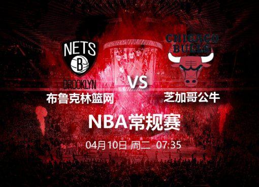 4月10日07:35 NBA 布鲁克林篮网 VS 芝加哥公牛