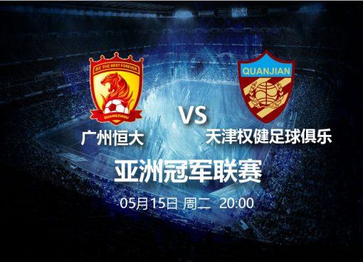 5月15日20:00亚冠 广州恒大 VS 天津权健足球俱乐部
