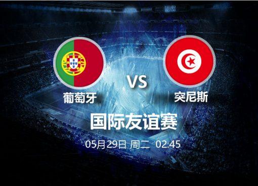 5月29日02:45 友谊赛 葡萄牙 VS 突尼斯