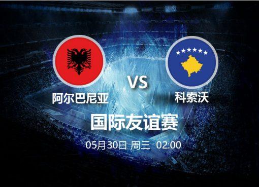 5月30日02:00 友谊赛 阿尔巴尼亚 VS 科索沃