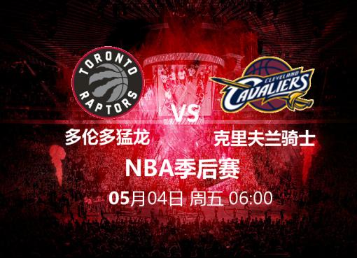 5月4日06:00 NBA 多伦多猛龙 VS 克里夫兰骑士