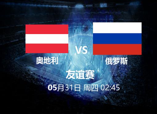 5月31日02:45 友谊赛 奥地利 VS 俄罗斯